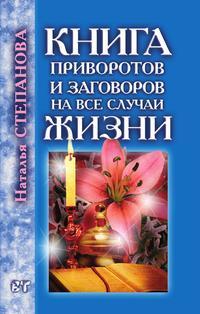 Книга приворотов и заговоров на все случаи жизни любовные магические обряды привороты и заговоры от елены лома