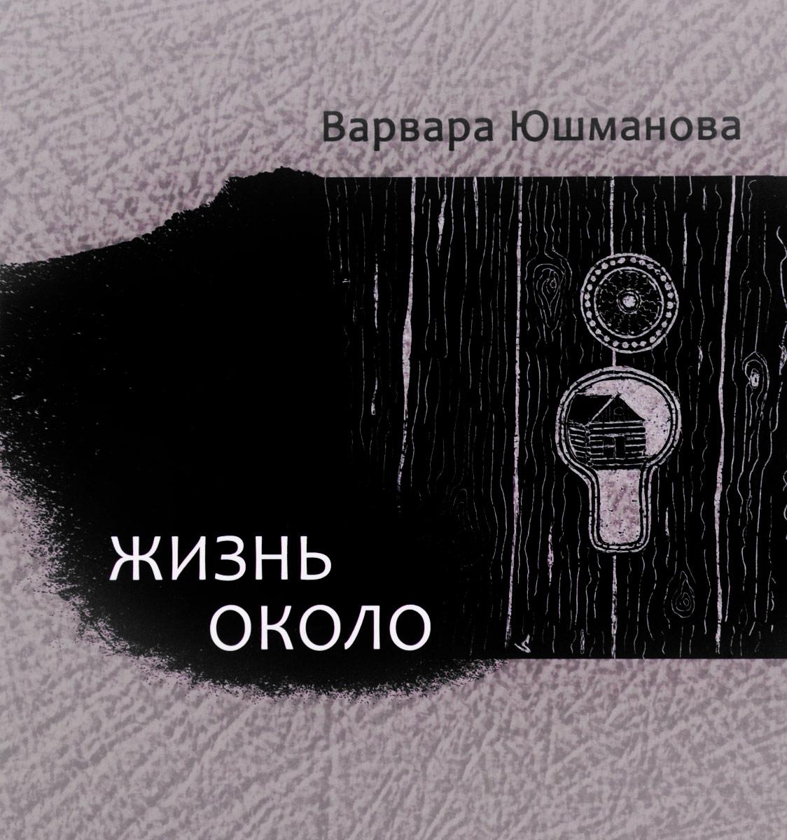 Варвара Юшманова Жизнь около т а вечерина л у звонарева труды и дни риммы казаковой отечество работа и любовь
