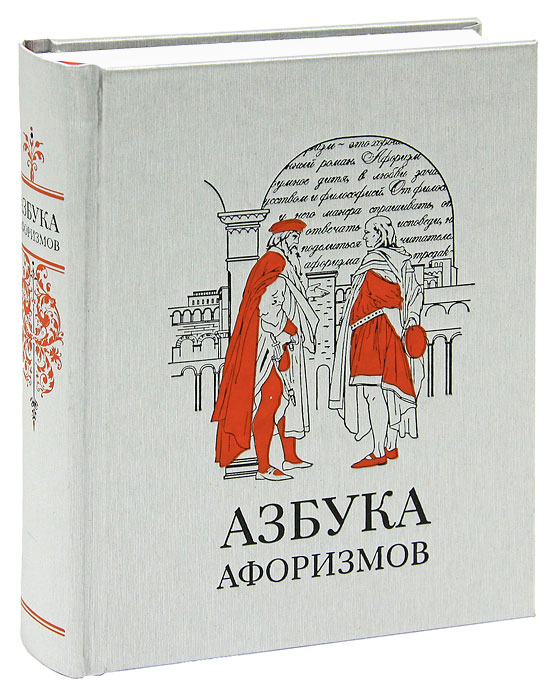 Азбука афоризмов (подарочное издание)