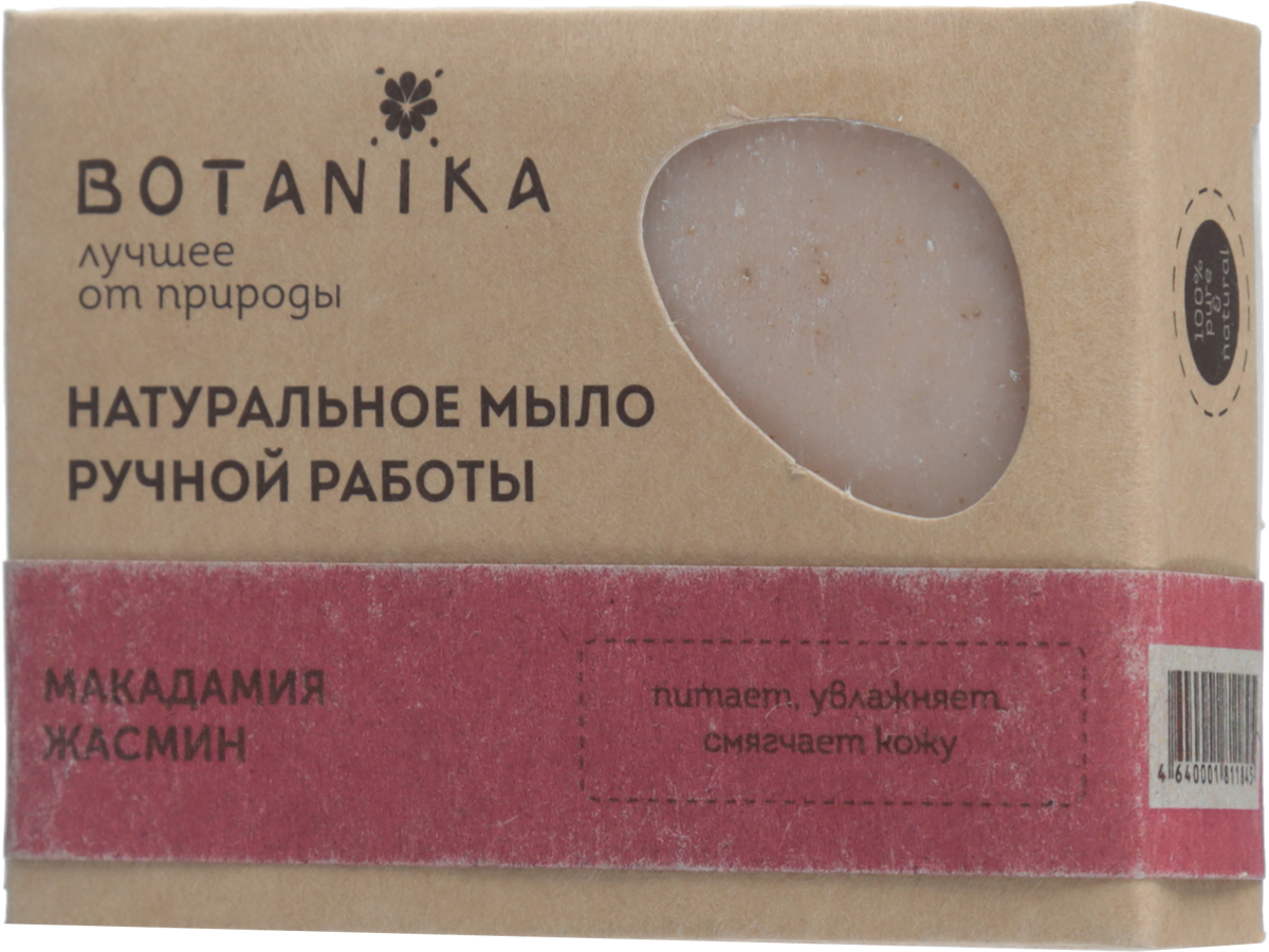 "Botanika Мыло натуральное ""Макадамия, жасмин"", 100 г"