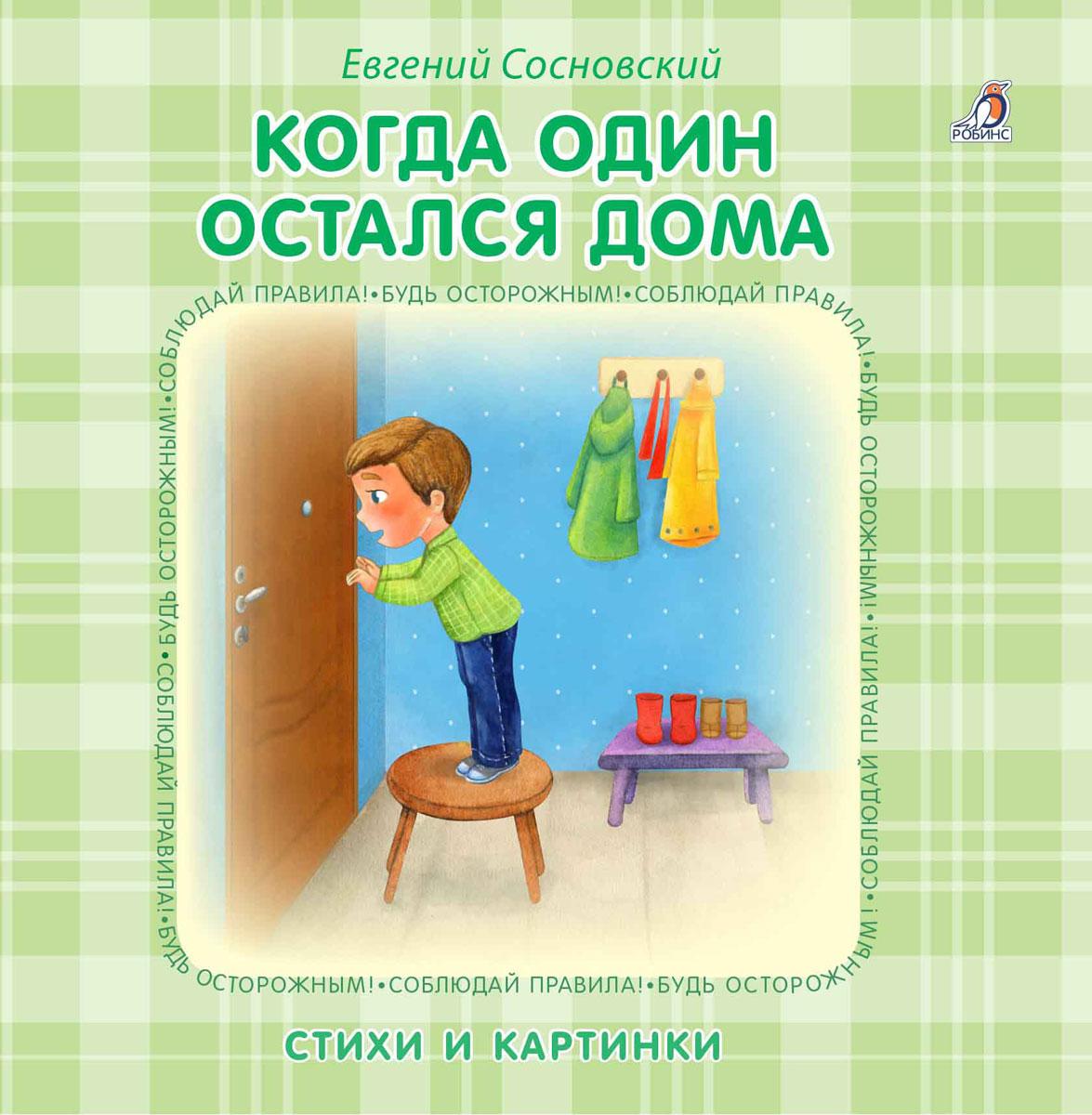 Евгений Сосновский Когда один остался дома. Стихи и картинки