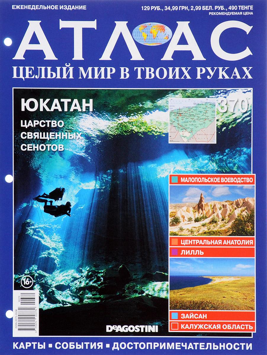 Журнал Атлас. Целый мир в твоих руках №370 журнал атлас целый мир в твоих руках 398