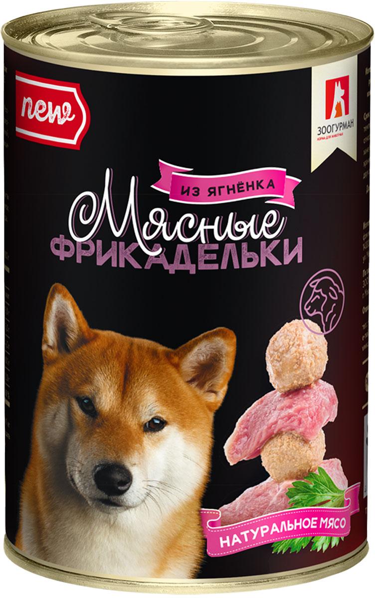 """Консервы для собак Зоогурман """"Фрикадельки"""", с ягненком, 410 г"""