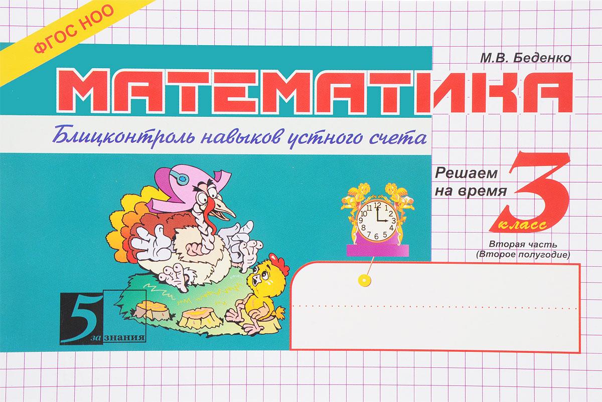 М. В. Беденко Математика. 3 класс. 2 полугодие. Блицконтроль знаний