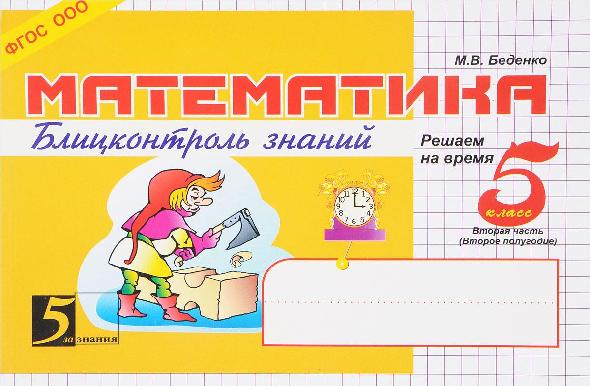 М. В. Беденко Математика. 5 класс. 2 полугодие. Блицконтроль знаний