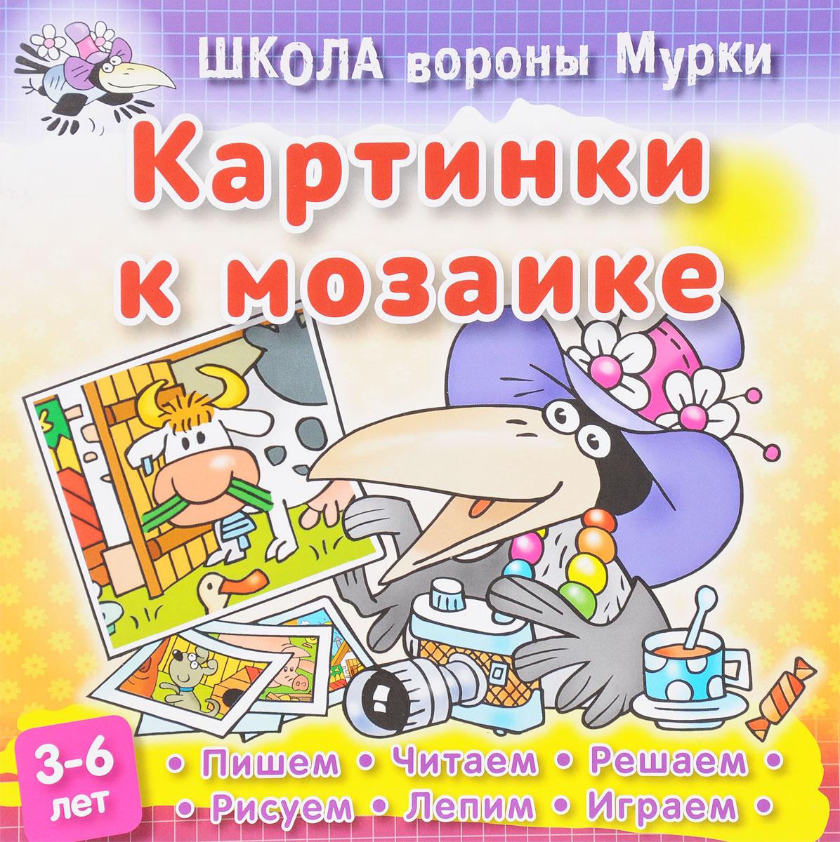 Даниил Колодинский Картинки к мозаике цены онлайн