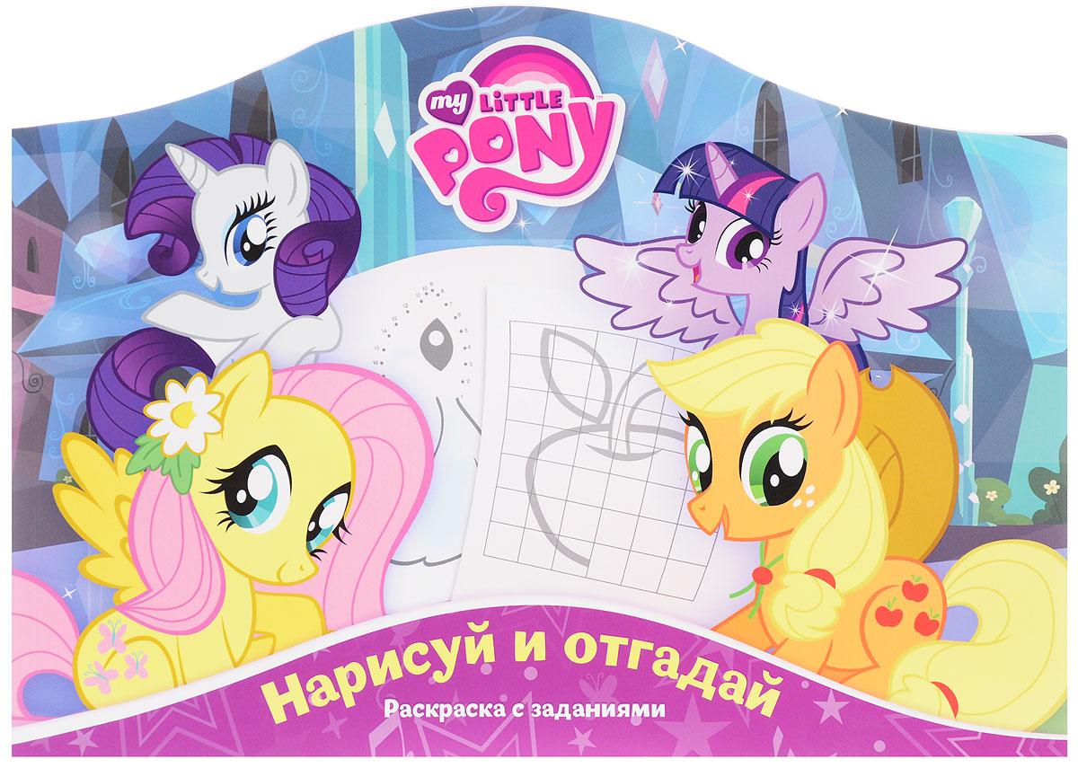 купить Мой маленький пони. Нарисуй и отгадай онлайн