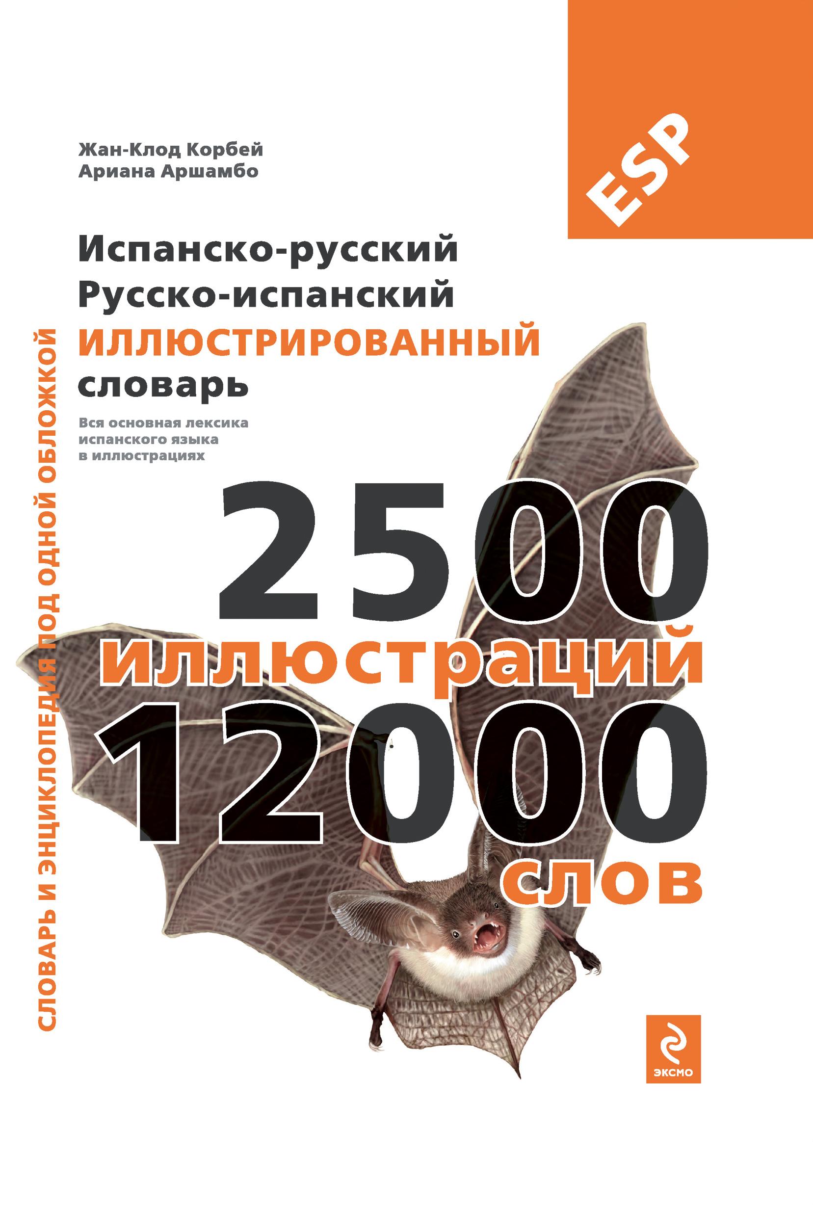 Жан-Клод Корбей, Ариана Аршамбо Испанско-русский, русско-испанский иллюстрированный словарь