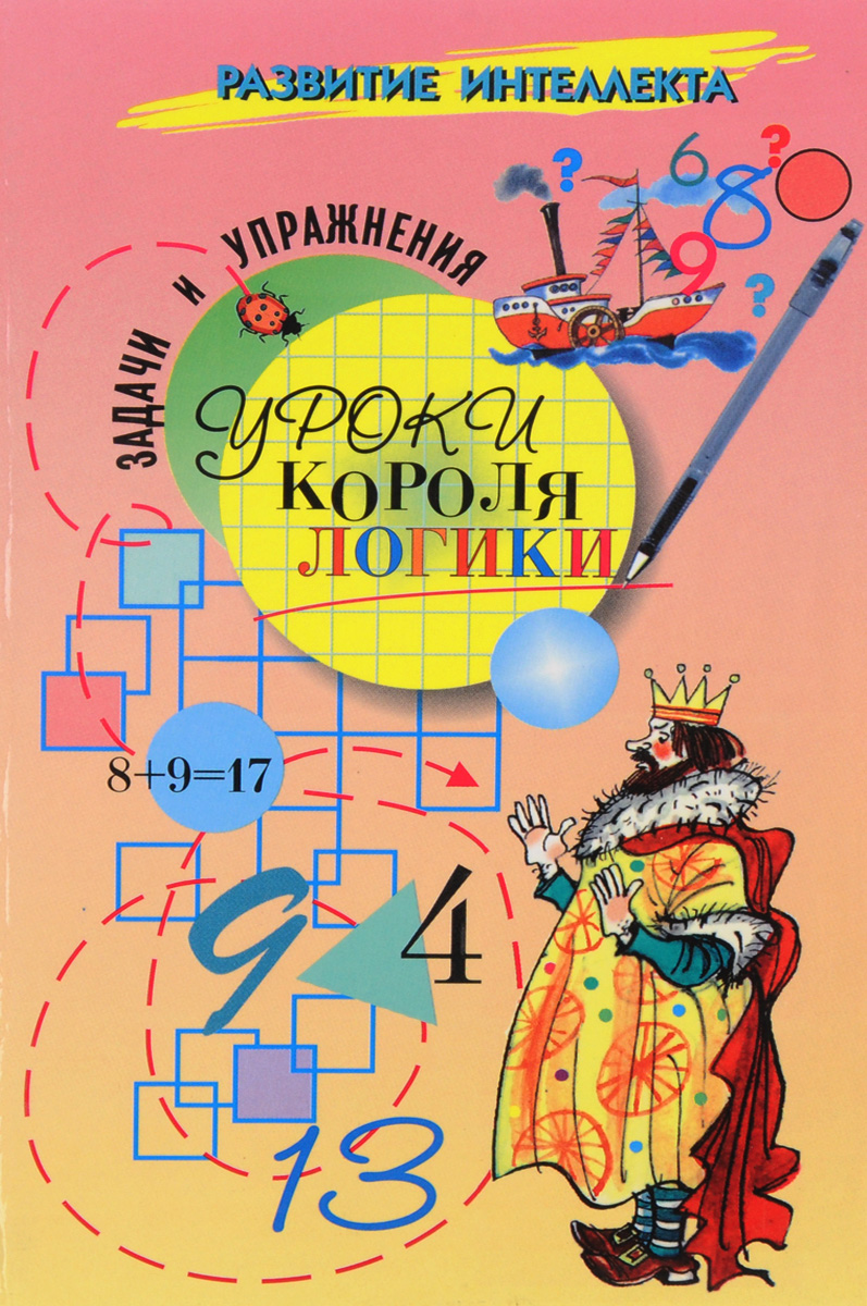 П. Семенченко Уроки короля логики картрайт п кирпичная кладка уроки мастера