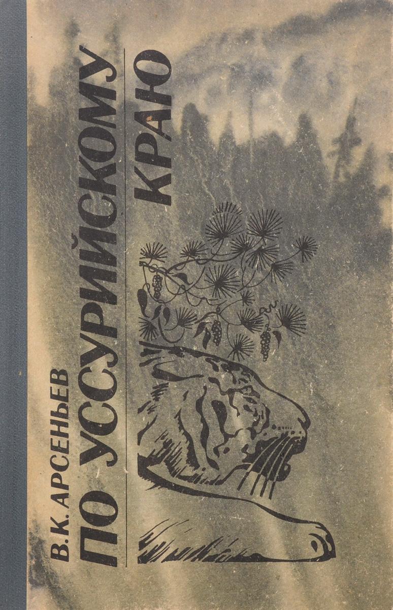 Книги о сибири художественные бесплатно