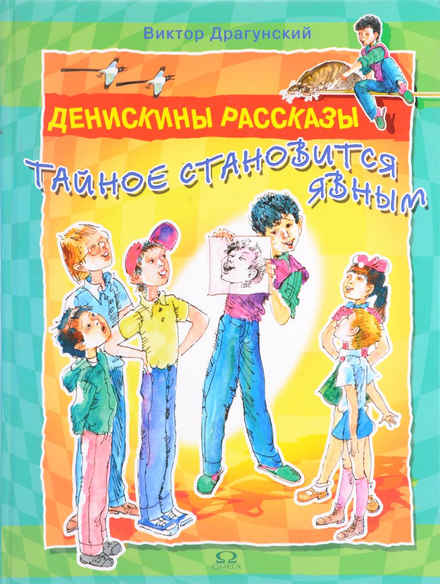 В. Драгунский Денискины Рассказы. Тайное становится явным