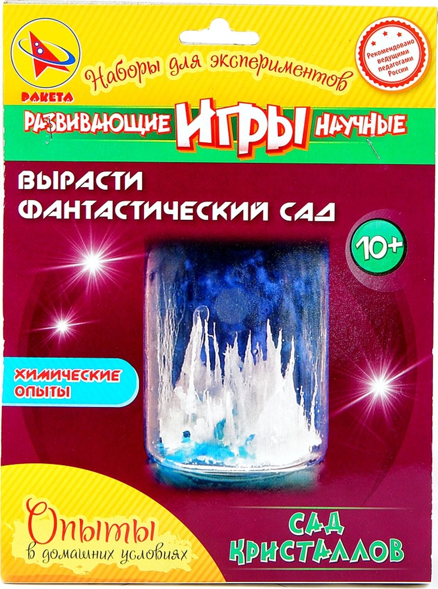 Ракета Набор для опытов и экспериментов Сад кристаллов набор для опытов и экспериментов набор для выращивания экокуб базилик