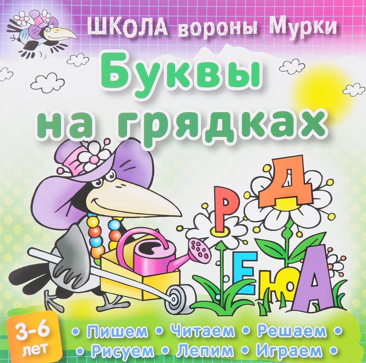 Даниил Колодинский Буквы на грядках цены онлайн