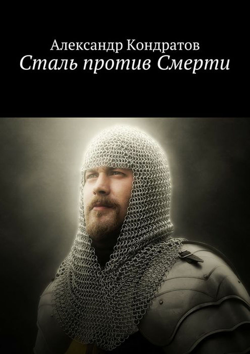 Сталь против Смерти