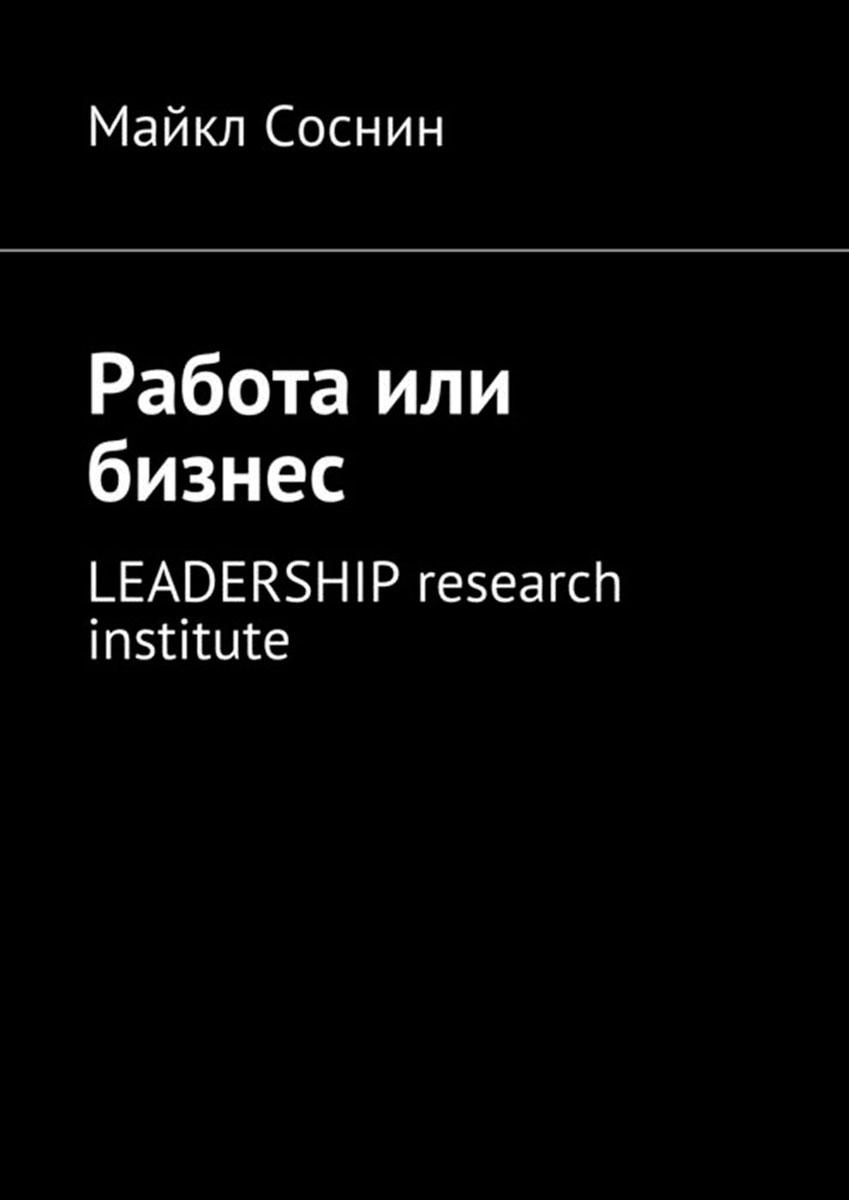 Соснин Майкл Работа или бизнес. LEADERSHIP research institute