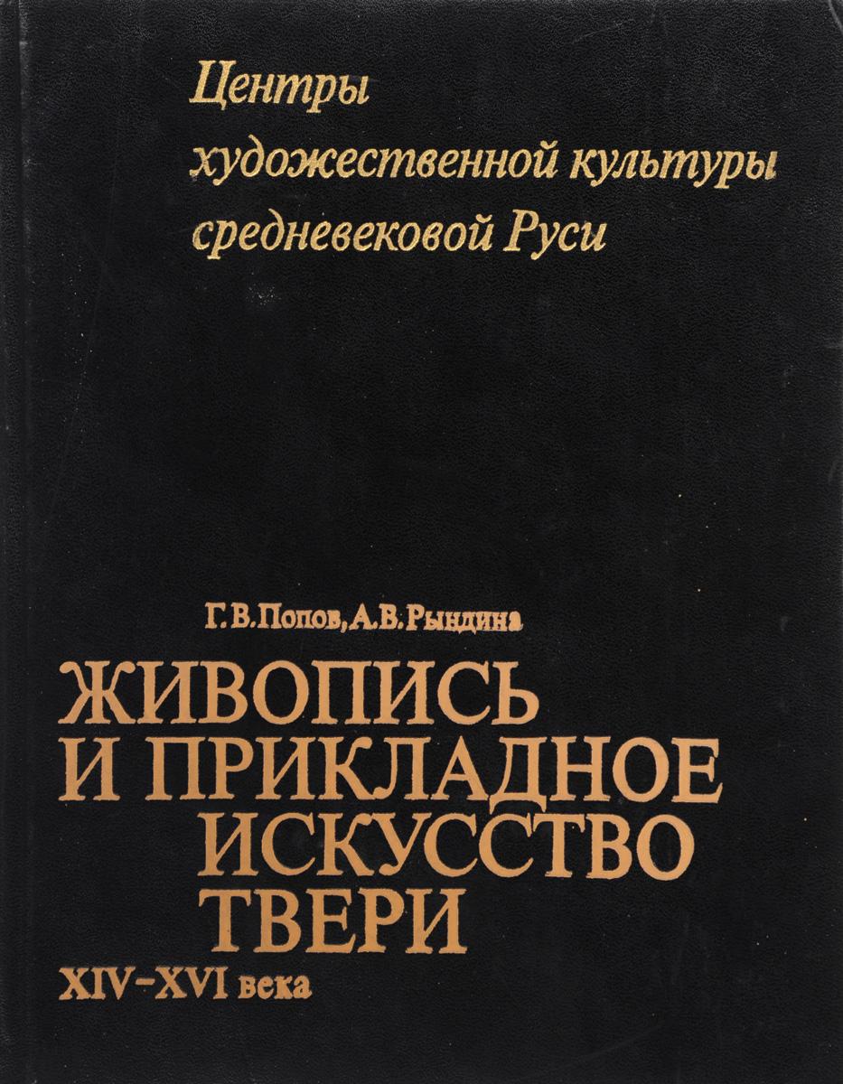 Г. В. Попов, А. В. Рындина Живопись и прикладное искусство Твери XIV- XVI века