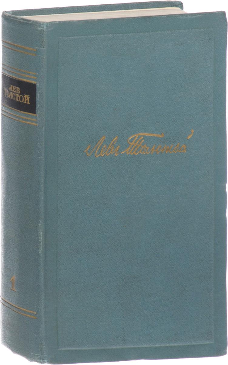 Толстой Л.Н. Л.Н. Толстой. Собрание сочинений в 14 томах. Том 1