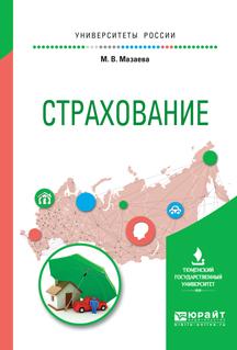 М. В. Мазаева Страхование. Учебное пособие