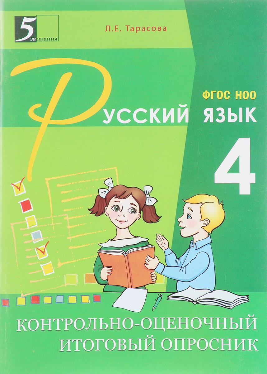 Л. Е. Тарасова Математика. 1 класс. Тематический опросник