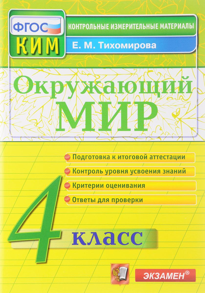 Е. М. Тихомирова Окружающий мир. 4 класс. Контрольные измерительные материалы