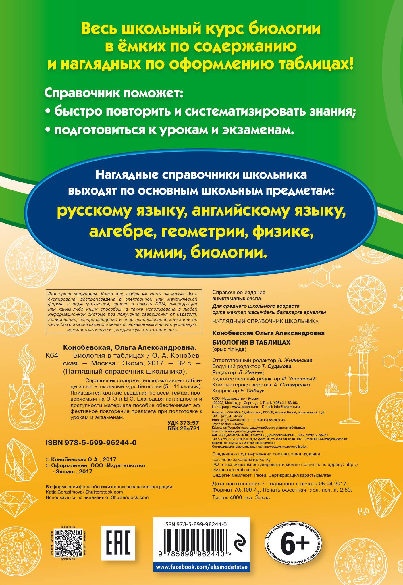 Книга Биология в таблицах. О. А. Конобевская