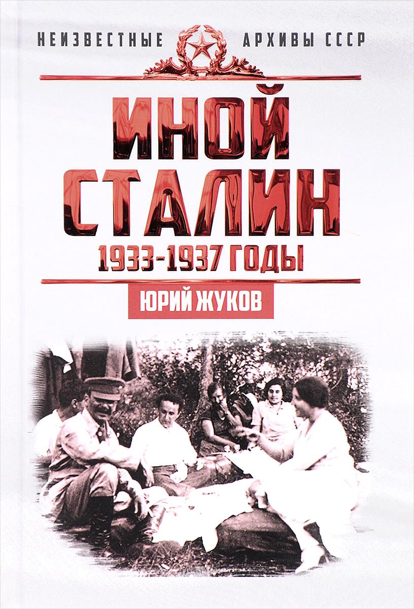 Юрий Жуков Иной Сталин. Политические реформы в СССР в 1933-1937 гг. жуков ю первое поражение сталина 1917 1922 годы
