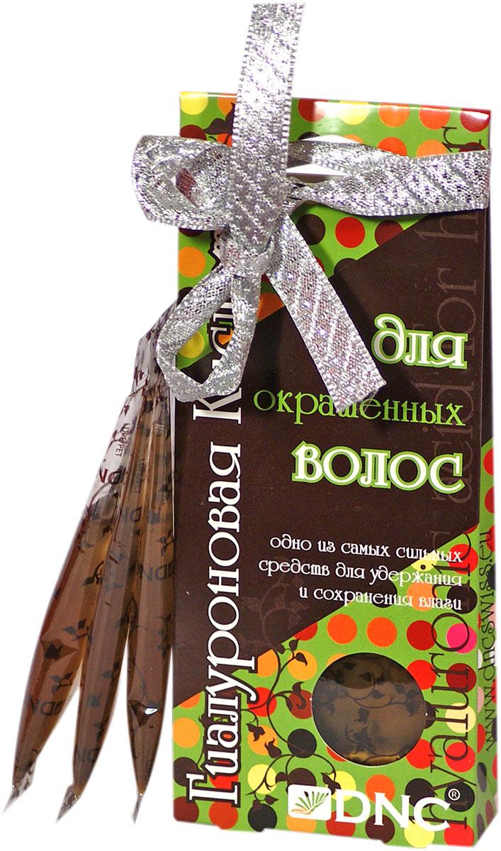 Фото - DNC Гиалуроновая кислота для окрашенных волос 3х15 мл dnc набор кокосовое масло 60 мл гиалуроновая кислота 3 мл