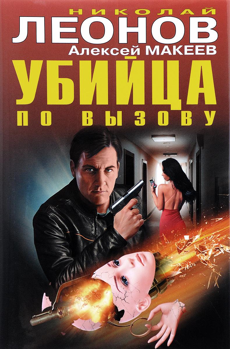 Николай Леонов, Алексей Макеев Убийца по вызову