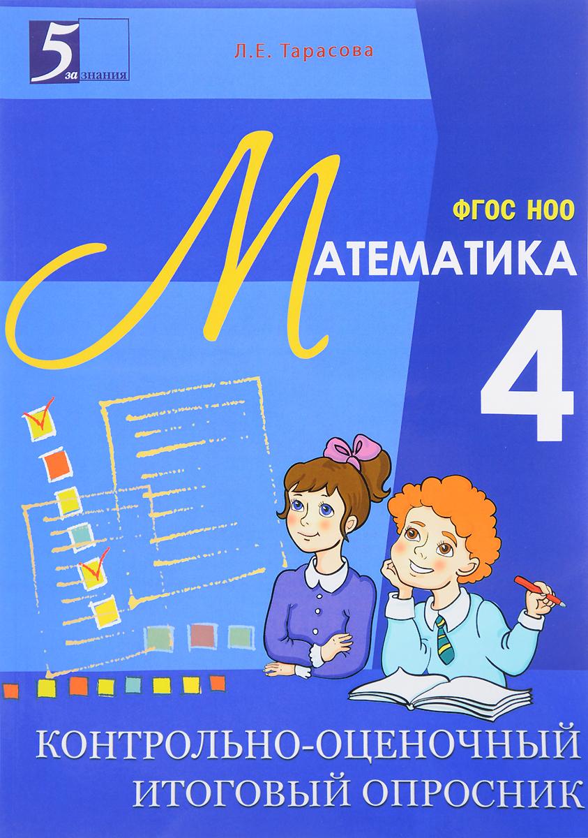 Л. Е. Тарасова Контрольно-оценочный итоговый опросник по математике. 4 класс ключникова е комиссарова и алгебра 7 класс итоговый контроль знаний учащихся 15 вариантов заданий задания по всем темам курса ответы