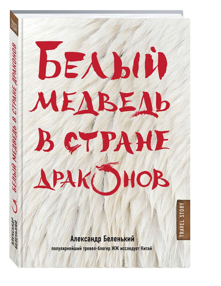 Александр Беленький Белый медведь в стране драконов