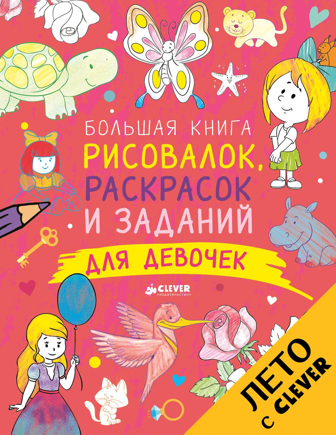 Татьяна Покидаева Большая книга рисовалок, раскрасок и заданий для девочек