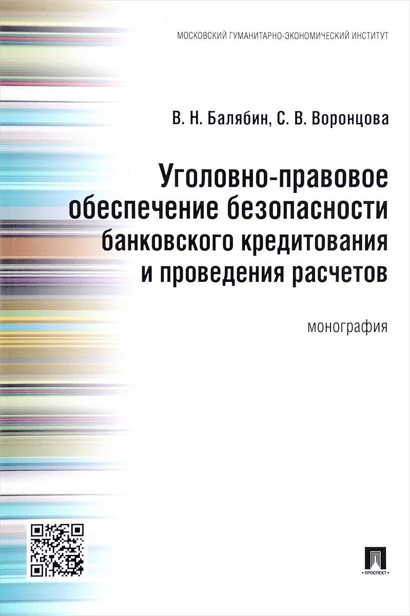 В. Н. Балябин, С. В. Воронцова Уголовно-правовое обеспечение безопасности банковского кредитования и проведения расчетов