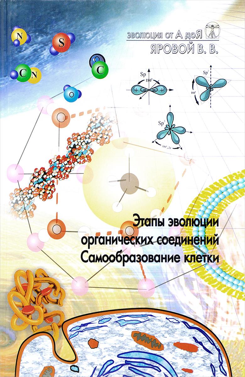 В. В. Яровой Эволюция от А до Я. Этапы эволюции органических соединений. Вынужденная симметрия биологических систем. Часть 1, 2