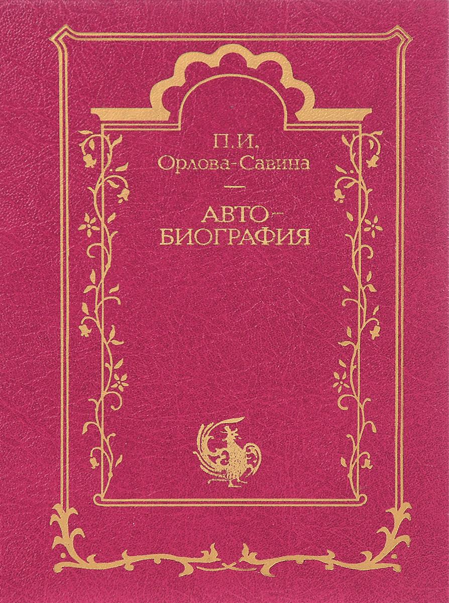 П. И. Орлова-Савина Автобиография екатерина савина любовь к жизни