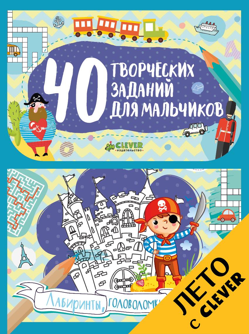 Фото - 40 творческих заданий для мальчиков. Лабиринты, головоломки и рисовалки внимание не для трусишек головоломки и рисовалки