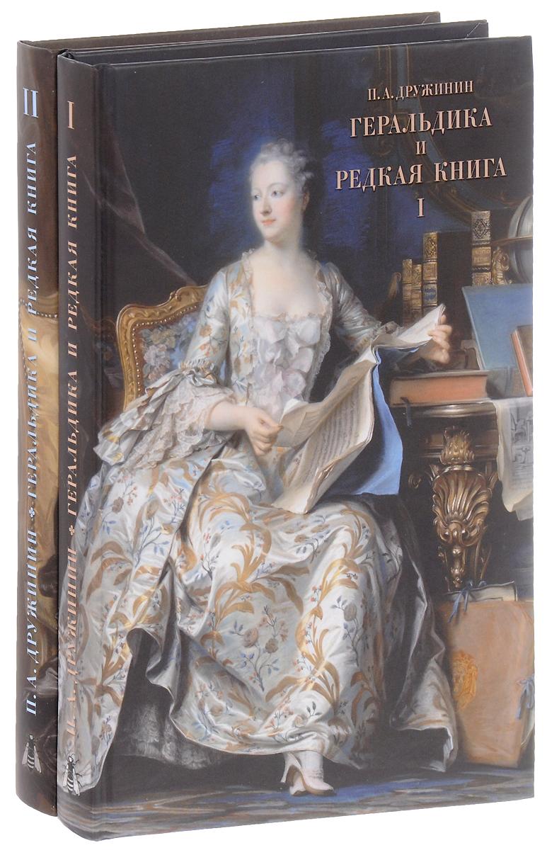 П. А. Дружинин Геральдика и редкая книга. В 2 томах (комплект)