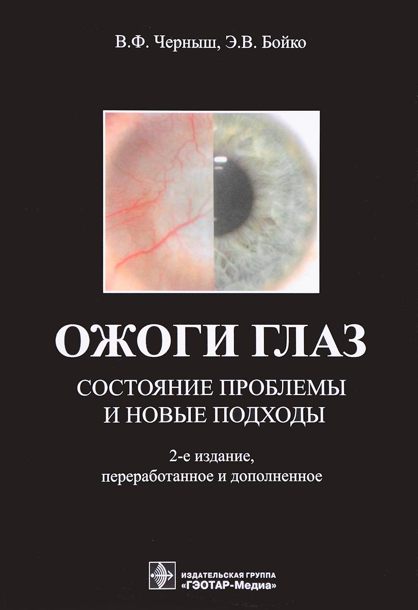 В. Ф. Черныш, Э. В. Бойко Ожоги глаз. Состояние проблемы и новые подходы