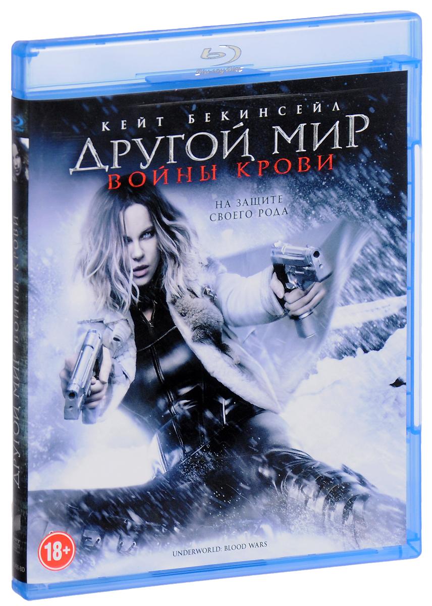 Другой мир: Войны крови(Blu-ray) другой мир войны крови 3d и 2d blu ray