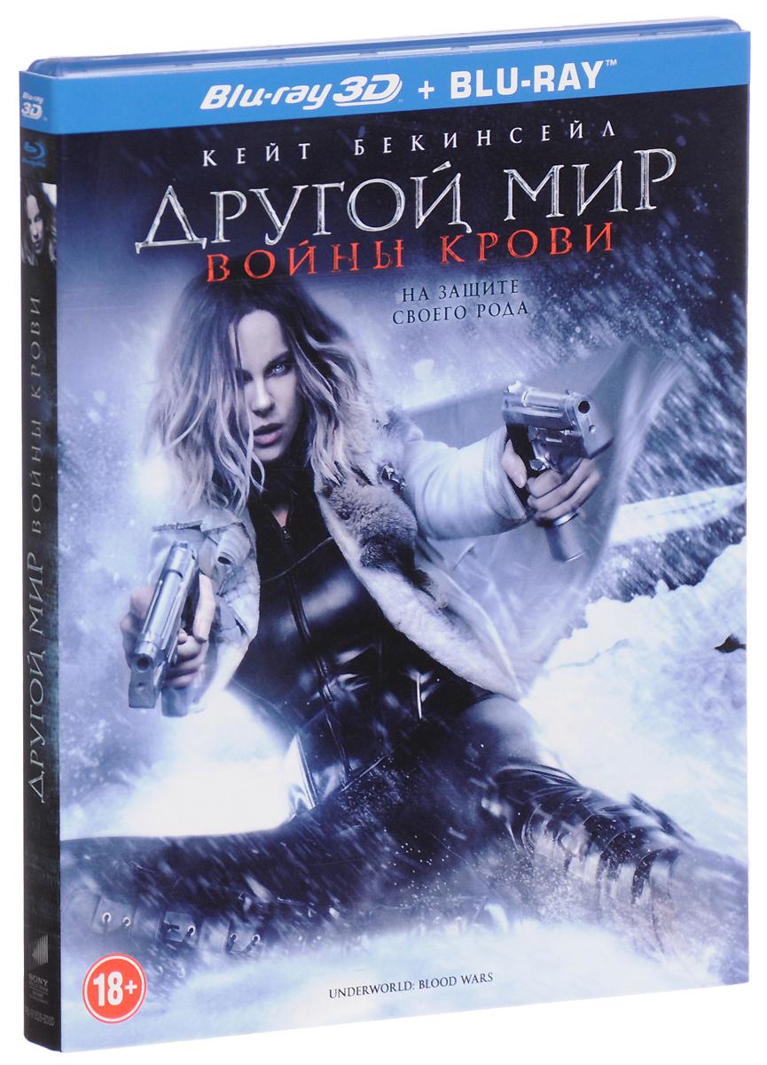 Другой мир: Войны крови 3D и 2D (Blu-ray) зверопой blu ray 3d