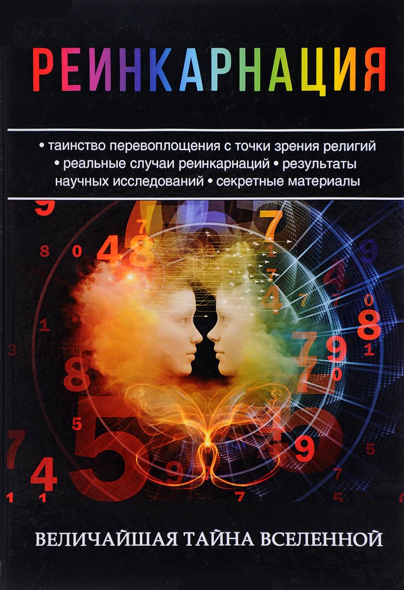 Реинкарнация. Величайшая тайна Вселенной