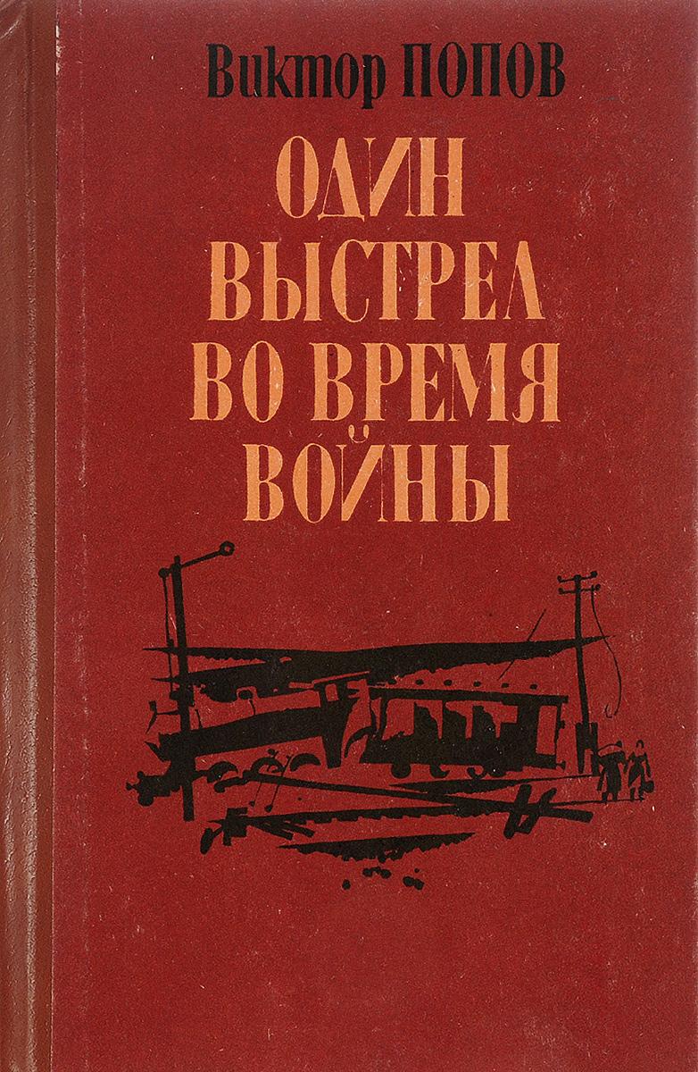 Виктор Попов Один выстрел во время войны