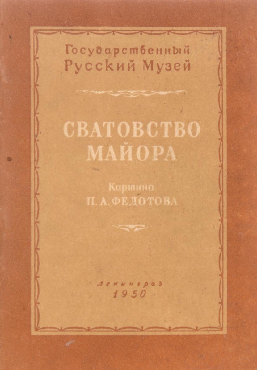 Н. Петошина Сватовство майора. Картина П. А. Федотова