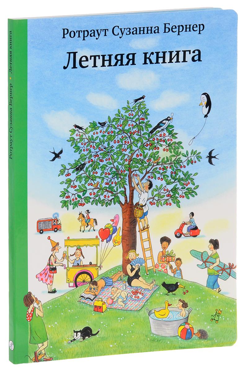 Ротраут Сузанна Бернер Летняя книга бернер р летняя книга