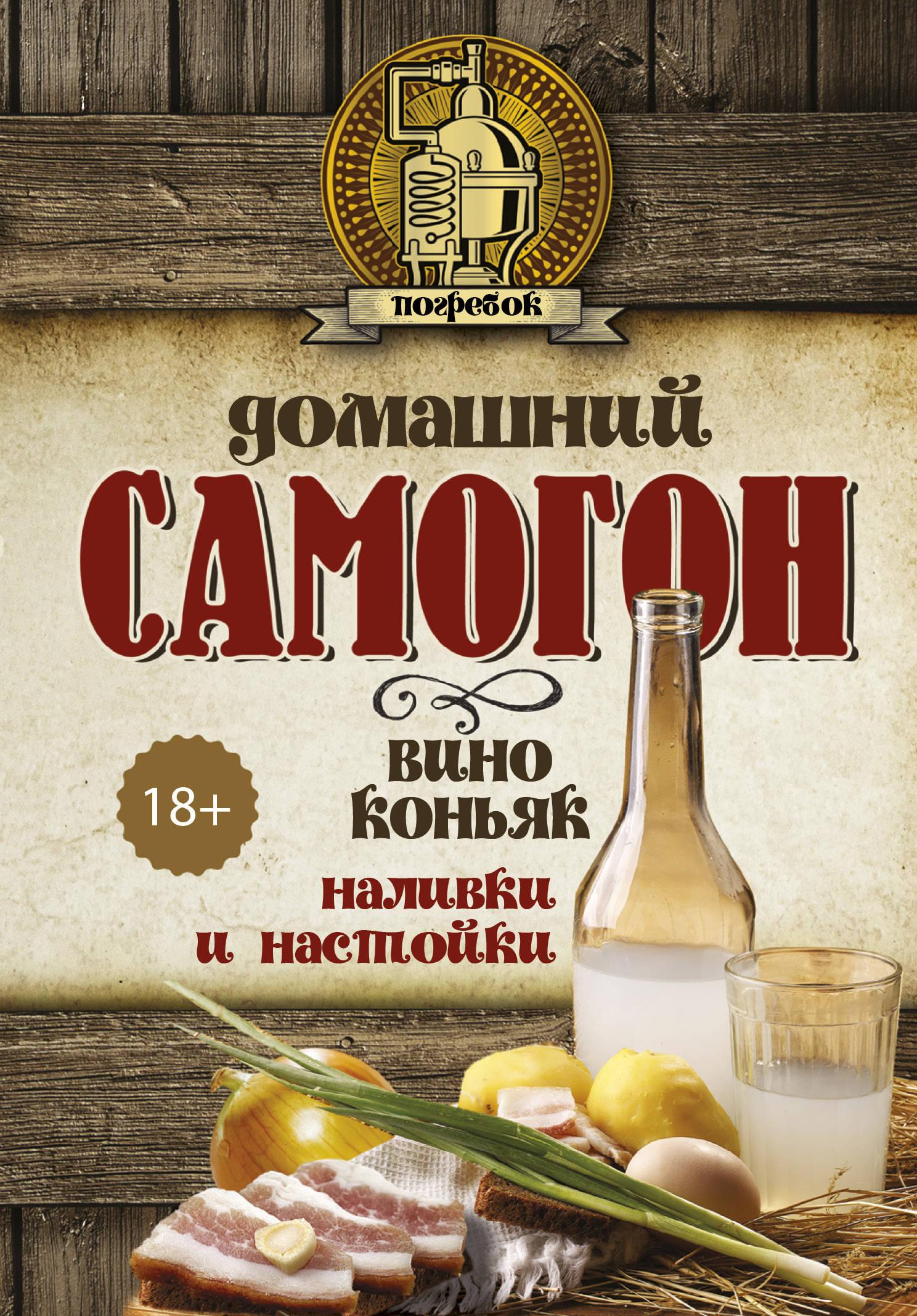 Токарев Дмитрий Николаевич Домашний самогон, вино, коньяк, наливки и настойки