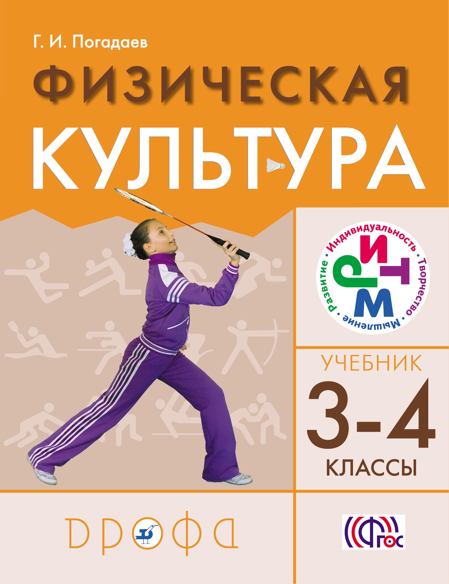 Г. И. Погадаев Физическая культура. 3-4 класс. Учебник