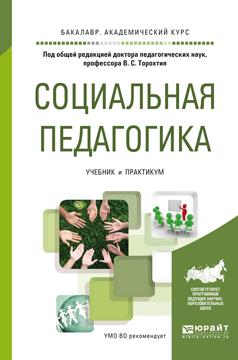 Торохтий В.С. - Отв. ред. Социальная педагогика. Учебник и практикум
