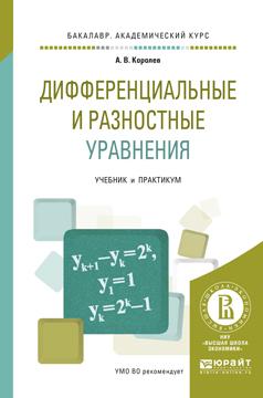 А. В. Королев Дифференциальные и разностные уравнения. Учебник и практикум недорого