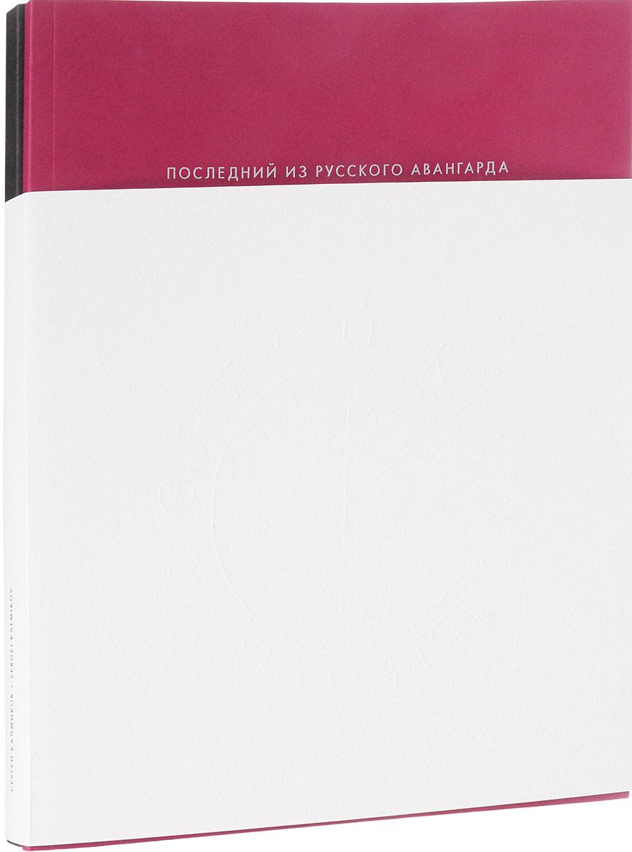 Игорь Смекалов, Валентина Бучинская, Давид Маркиш Sergei Kalmikov / Сергей Калмыков. В 2 частях (комплект из 2 книг)