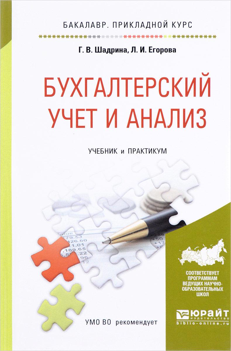 Шадрина Г.В., Егорова Л.И. Бухгалтерский учет и анализ. Учебник и практикум а е гольдштейн физические основы получения информации учебник