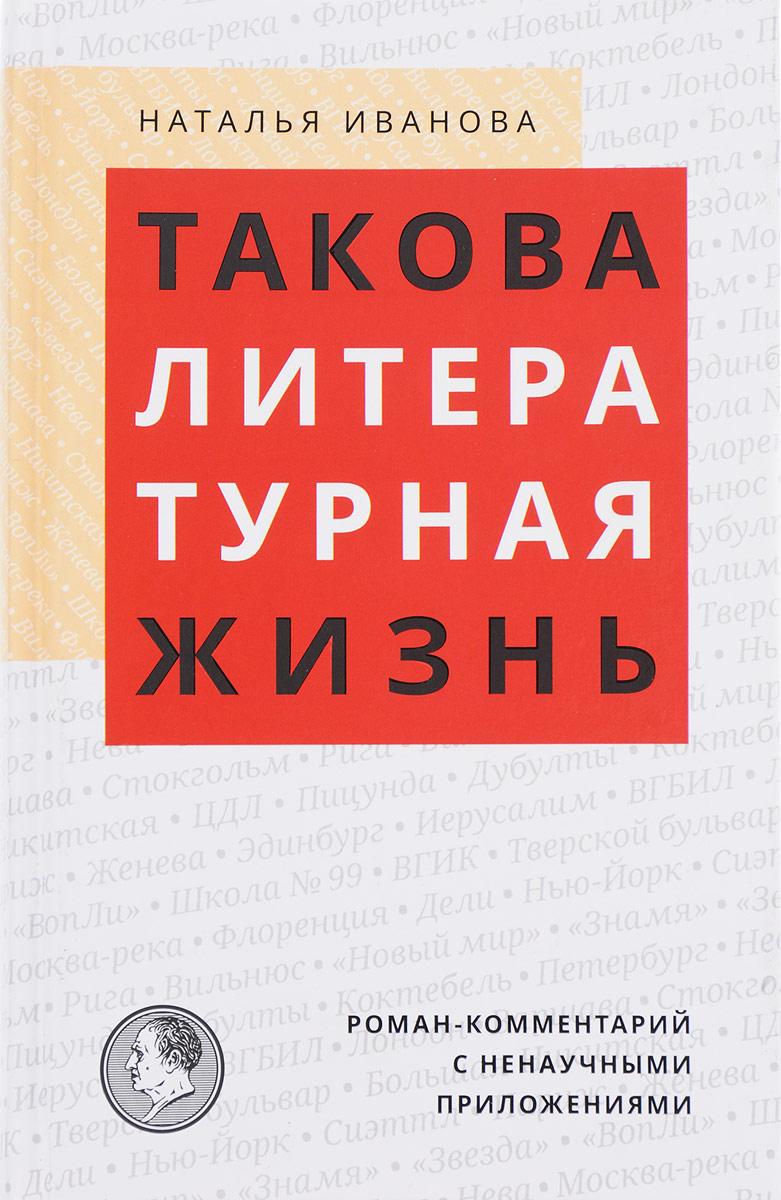 Н. Б. Иванова Такова литературная жизнь. Роман-комментарий с ненаучными приложениями